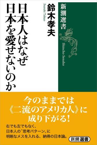 日本人はなぜ日本を愛せないのか(新潮選書) / 鈴木孝夫