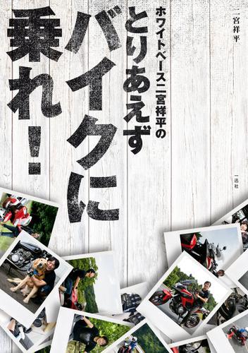ホワイトベース二宮祥平のとりあえずバイクに乗れ! / 二宮祥平