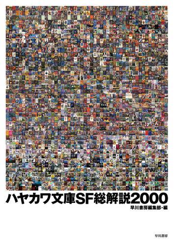 ハヤカワ文庫SF総解説2000 / 早川書房編集部