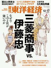 週刊東洋経済 (2016年12/17号)