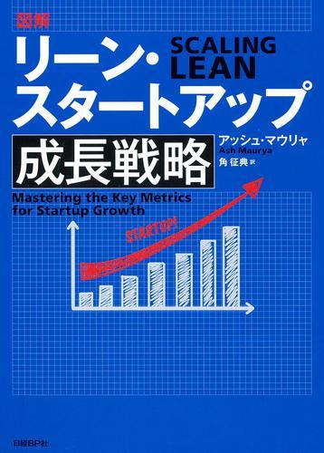 図解リーン・スタートアップ成長戦略 / アッシュ・マウリャ