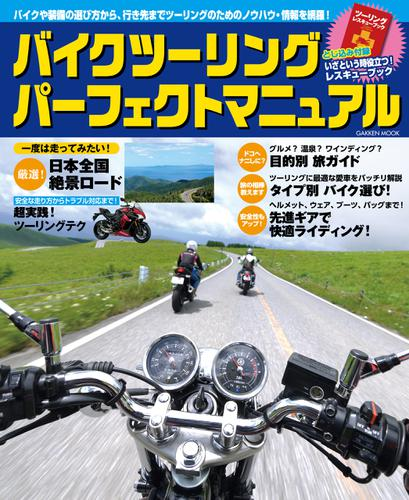 バイクツーリング パーフェクトマニュアル / 学研パブリッシング