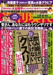 週刊現代 (2021年7/24号) / 講談社