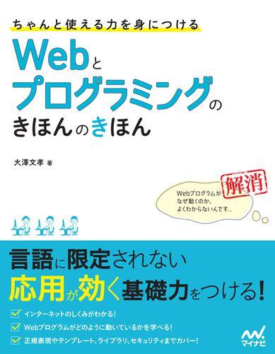 ちゃんと使える力を身につける Webとプログラミングのきほんのきほん / 大澤文孝