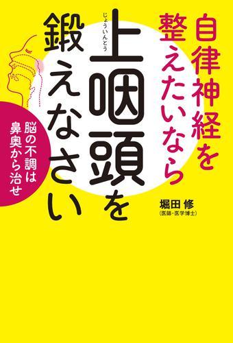 自律神経を整えたいなら上咽頭を鍛えなさい 脳の不調は鼻奥から治せ / 堀田修