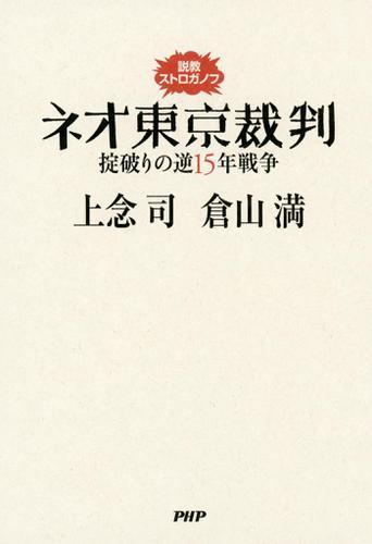説教ストロガノフ ネオ東京裁判 / 上念司