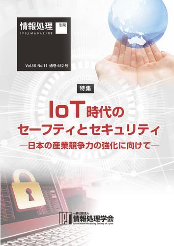 情報処理2017年11月号別刷「《特集》IoT時代のセーフティとセキュリティ─日本の産業競争力の強化に向けて─」 (2017/10/15) / 情報処理学会
