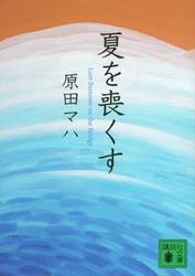 夏を喪くす / 原田マハ