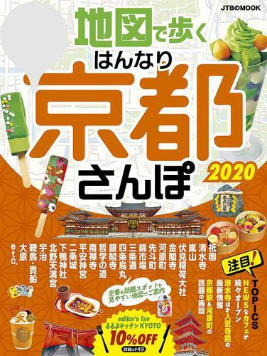 地図で歩く はんなり京都さんぽ2020 / JTBパブリッシング