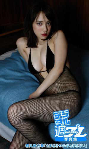 <デジタル週プレ写真集> 都丸紗也華「とまるさやかはとまらない」 / 都丸紗也華