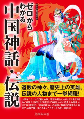 ゼロからわかる中国神話・伝説 / かみゆ歴史編集部