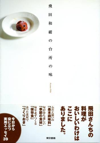 飛田和緒の台所の味 / 飛田和緒