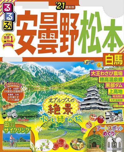 るるぶ安曇野 松本 白馬'21 / JTBパブリッシング