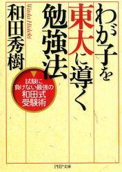 わが子を東大に導く勉強法 試験に負けない最強の和田式受験術 / 和田秀樹