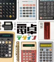 電卓のデザイン