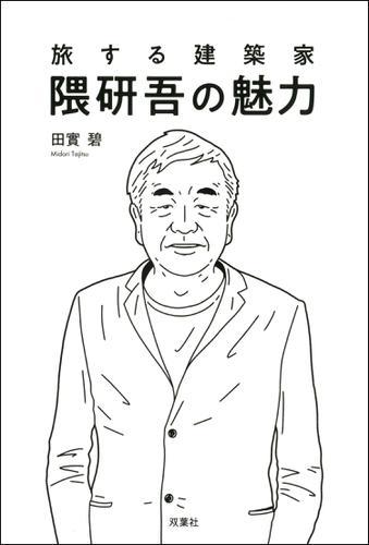 旅する建築家 隈研吾の魅力 / 田實碧