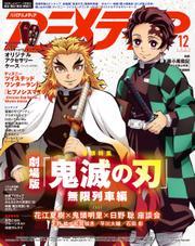 アニメディア (2020年12月号) / イード