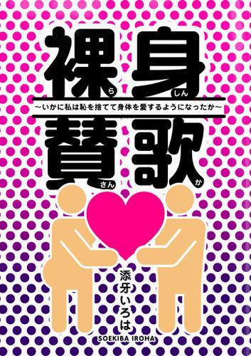 裸身讃歌 ~いかに私は恥を捨て身体を愛するようになったか~ / 松野美穂