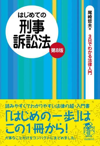 はじめての刑事訴訟法 / 尾崎哲夫