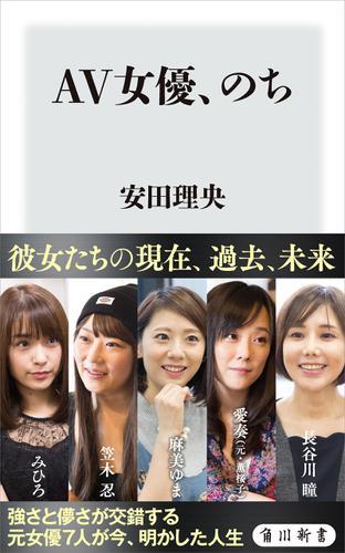 AV女優、のち / 安田理央