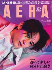 AERA(アエラ) (4/12号) / 朝日新聞出版