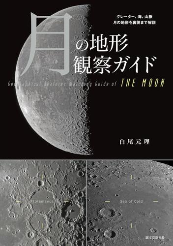 月の地形観察ガイド / 白尾元理