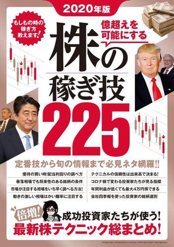 2020年版 株の稼ぎ技225 / ループス・プロダクション