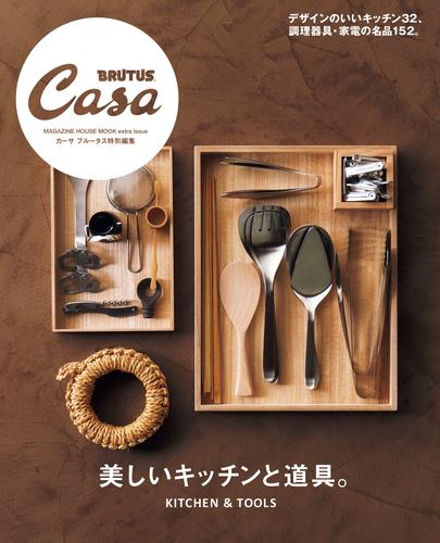 Casa BRUTUS特別編集 美しいキッチンと道具。 / マガジンハウス