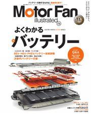 Motor Fan illustrated(モーターファン・イラストレーテッド) (Vol.178) / 三栄