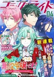 コミックライド2021年4月号(vol.58) / コミックライド編集部