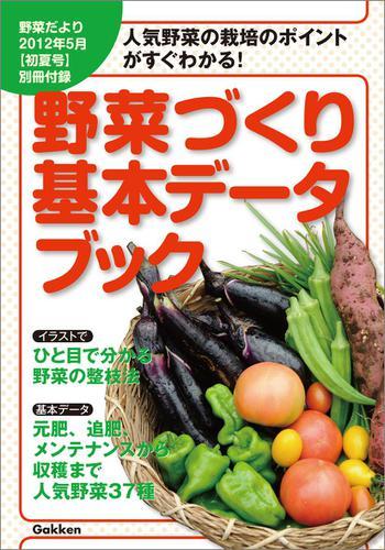 野菜だより (2012年5月号別冊付録) / ブティック社編集部