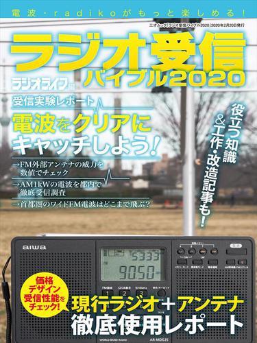 ラジオ受信バイブル2020 / 三才ブックス