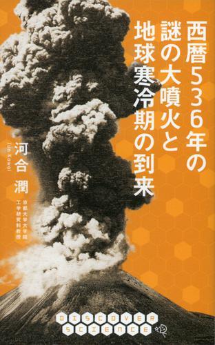 西暦536年の謎の大噴火と地球寒冷期の到来 / 河合潤