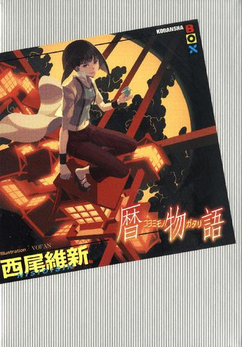 暦物語 / 西尾維新