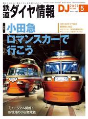 鉄道ダイヤ情報_2021年5月号 / 鉄道ダイヤ情報編集部