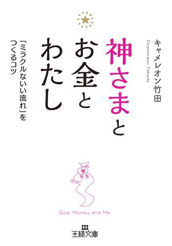 神さまとお金とわたし / キャメレオン竹田