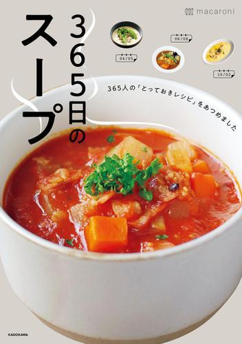 365日のスープ 365人の「とっておきレシピ」をあつめました / macaroni