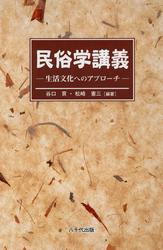 民俗学講義 : 生活文化へのアプローチ / 谷口貢
