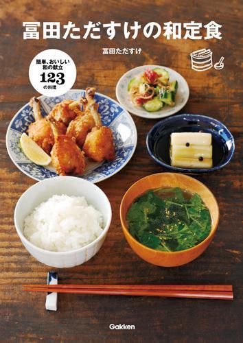 冨田ただすけの和定食 かんたん、おいしい和の献立・123の料理 / 冨田ただすけ