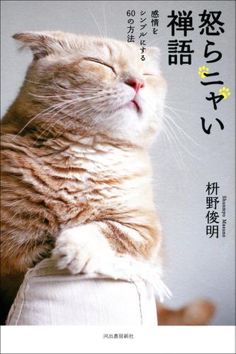怒らニャい禅語 感情をシンプルにする60の方法 / 枡野俊明