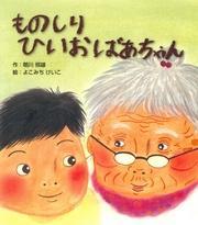 ものしりひいおばあちゃん / 朝川照雄