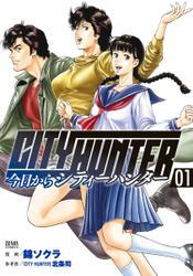 今日からCITY HUNTER 1巻 / 錦ソクラ