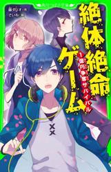 絶体絶命ゲーム 1億円争奪サバイバル / 藤ダリオ