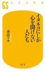 イヌネコにしか心を開けない人たち / 香山リカ