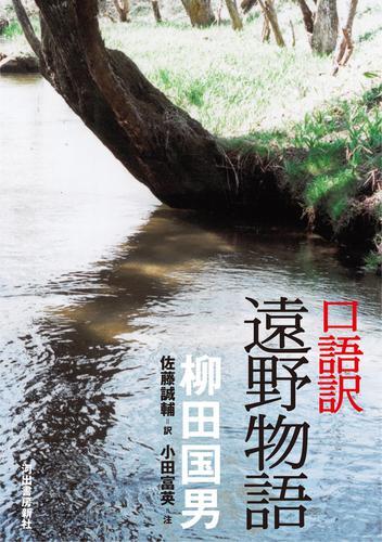 口語訳 遠野物語 / 柳田国男
