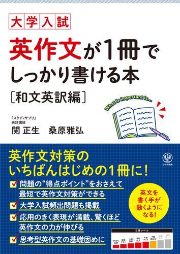 大学入試 英作文が1冊でしっかり書ける本 和文英訳編 / 関正生