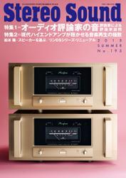StereoSound(ステレオサウンド) (No.195 (夏))