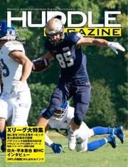 HUDDLE magazine(ハドルマガジン)  (2021年10月号) / ハドル