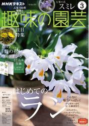 NHK 趣味の園芸 (2021年3月号) / NHK出版