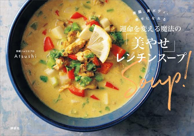 美腸、美ボディ、幸せになれる  運命を変える魔法の「美やせ」レンチンスープ / Atsushi
